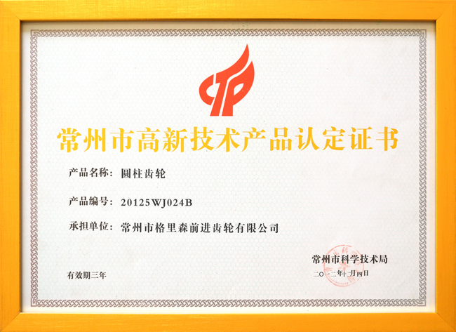 Certificate of identification of high and new technology products in Changzhou City