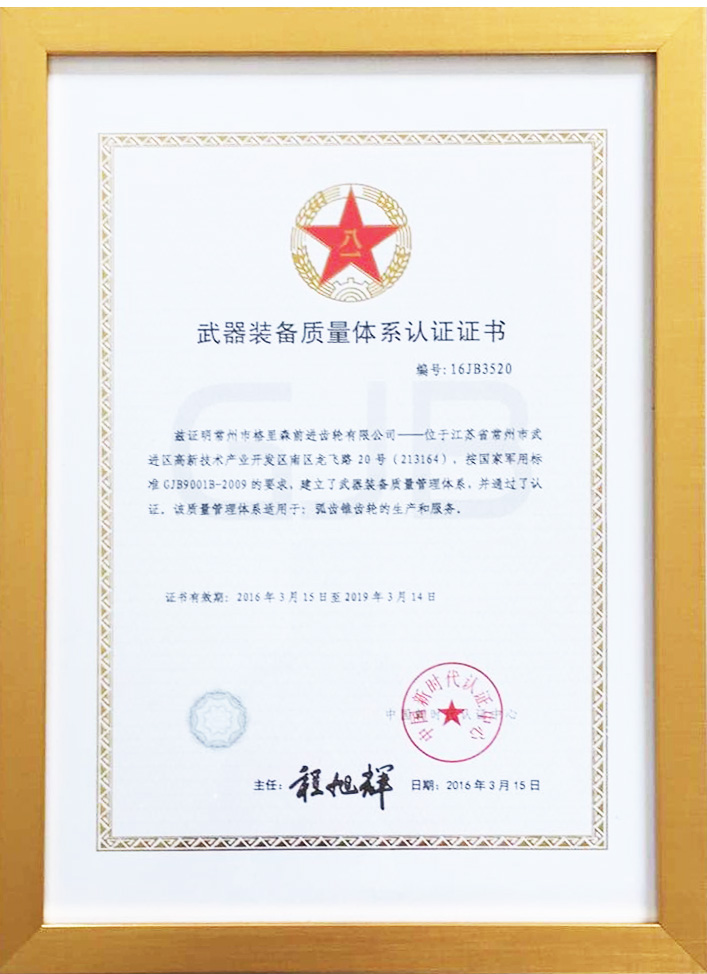 Certificate of quality system certification for weapons and equipment